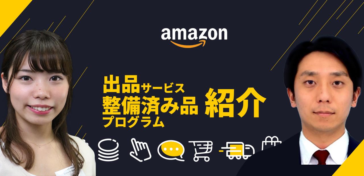 Amazon出品サービスのご紹介・Amazon整備済み品プログラム紹介